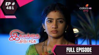Idhayathai Thirudathey | இதயத்தை திருடாதே | Episode 481 | 07 May 2021