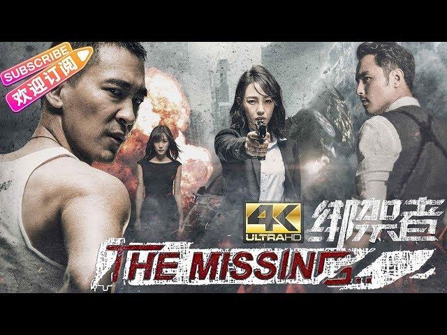 "【4K】【ENG SUB】《绑架者/The Missing》:中国版""谍影重重""   由徐静蕾执导,白百何、黄立行、明道主演【捷成华视华语影院】"