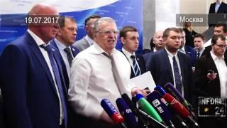 Владимир Жириновский о свадьбе дочери судьи Хахалевой