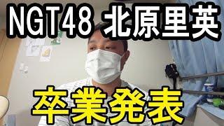 北原里英さんお疲れさまでした。あなたが新潟に来てくれて、NGT48のキャ...