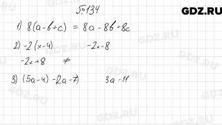 № 134 - Алгебра 7 класс Мерзляк