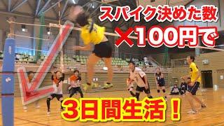 【3日間】バレーの試合で決めた数×100円生活! 絶不調で所持金0!?