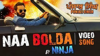 Naa Bolda | Ninja | Song | Punjab Singh | Gurjind Maan | Latest Punjabi Songs 2018 | 19th Jan