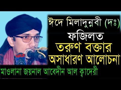 ❇ কারবালার করুণ কাহিনী  ❇  Mawlana Joynal Abedin Qadiry। Islamic Lecture