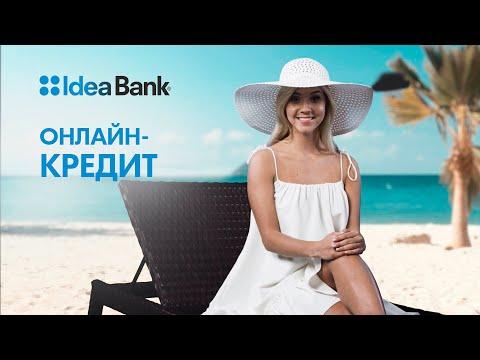 Как оформить кредит без посещения отделений? | Идея Банк