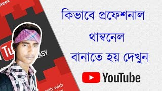 How to Create YouTube Video Thumbnail in Bengali ( Youtube Marketing Course Part-3 )