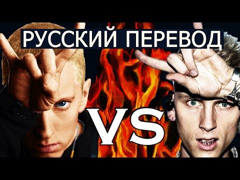 EMINEM vs MACHINE GUN KELLY (РУССКИЙ ПЕРЕВОД)
