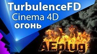 Урок про TurbulenceFD (Cinema 4D) для создания огня, дыма и взрывов! - C4D 004