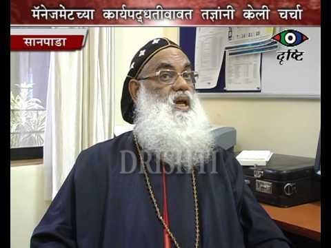Navi mumbai news -  IIBM