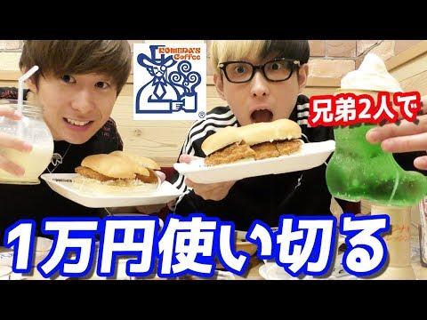 【大食い】コメダ珈琲で1万円使い切るまで帰れません【兄弟】