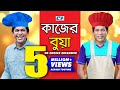 Kajer Bua Bangla Hits Natok Full HD Mosharraf Korim Chanchal Chowdhury