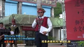 獅子鄉大龜文古文物返鄉特展開幕典禮(2-1)