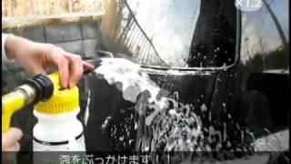フォームガンでアワアワ洗車してみた thumbnail