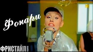 Фристайл & Нина Кирсо - Фонари (Official video)