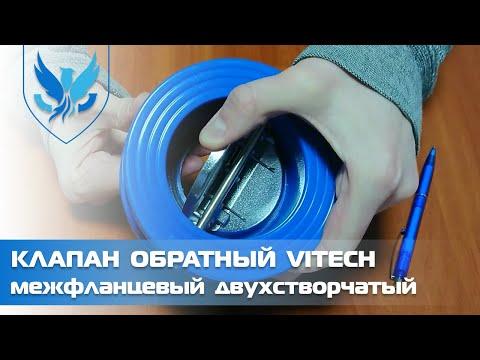 ⛲️🔵 Клапан обратный межфланцевый VITECH для воды 🎥 видео обзор клапан обратный двухстворчатый