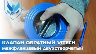 ⛲️???? Клапан обратный межфланцевый VITECH для воды ???? видео обзор клапан обратный двухстворчатый