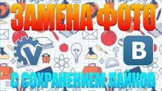 Заменяем фотографию ВКонтакте с сохранением лайков. Расширение VkOpt.(НА НОВОМ ДИЗАЙНЕ ВК, ПОКА НЕ РАБОТАЕТ! ЖДЕМ ОБНОВЛЕНИЯ РАСШИРЕНИЯ!!!! Расширение VkOpt: http://bit.ly/vkopt Рассказываю..., 2016-02-16T22:08:54.000Z)
