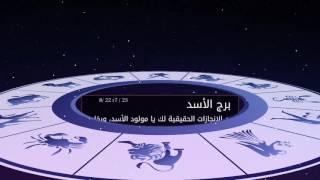 حظك اليوم..توقعات خبراء الأبراج 8 أغسطس