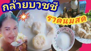 #กล้วยบวดชีนมสด/#กินขนมหวาน/#ขนมไทยๆ