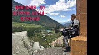 Монголия.  Алтай.  Возвращение домой на мотоцикле.  День 15