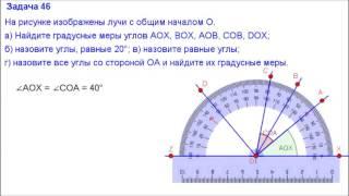 Номер 46. Геометрия 7 класс. Атанасян