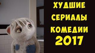 ХУДШИЕ комедийные сериалы, вышедшие в 2017