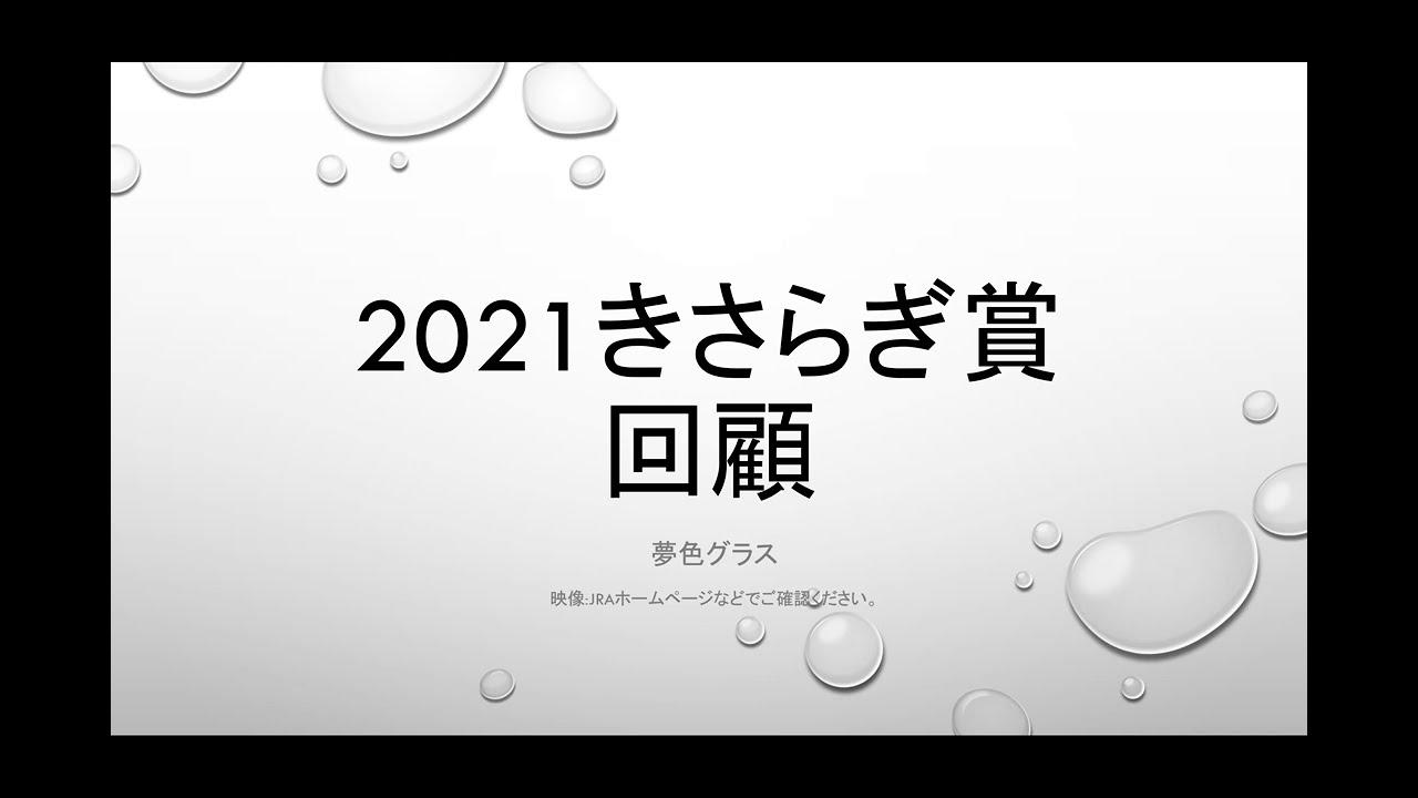 【回顧】2021東京新聞杯&きさらぎ賞!菅原騎手&カラテがマイル新星に?平場勝負レースその結果は?