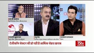 Desh Deshantar: टेलीकॉम सेक्टर – बढ़ती चुनौतियां   Telecom Sector: Rising Challenges