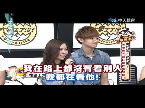 2014.11.21大學生了沒完整版 大學裡的神仙情侶檔!!
