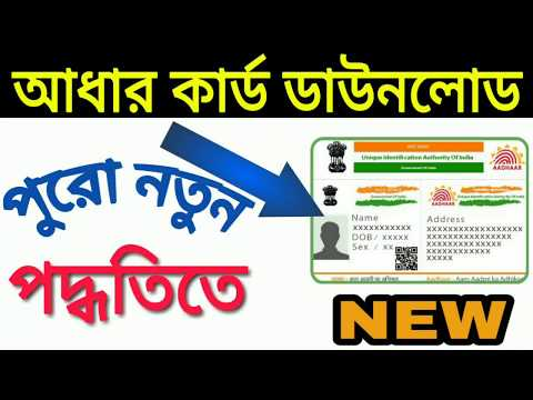 Aadhar Card Download New Process |How To Download Aadhaar Card Online|