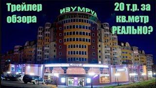 Продам квартиру- трейлер обзора квартиры в Череповце