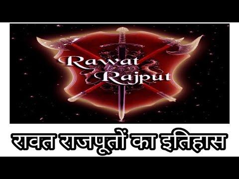 रावत राजपूतों का गौरवशाली इतिहास || Rawat Rajput History || Times Of Rajasthan