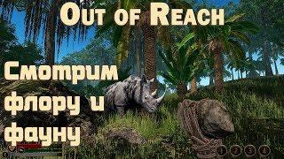 Out of Reach корабль призрак, пещеры, охота, рыболовство, обзор фермерства. Ресурсы острова #2