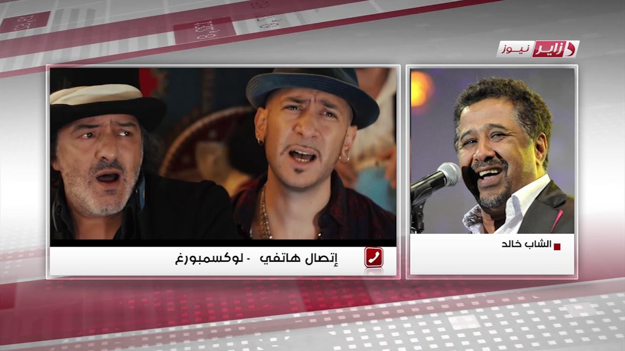 الشاب خالد يبكي رحيل رشيد طه و يكشف سبب غيابه الدائم عن الجزائر
