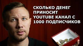 Сколько денег приносит YouTube канал с 1000 подписчиков в день
