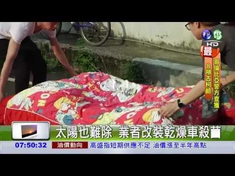 寢具消毒乾燥車-解決塵螨、疥蟲橫行引起的健康問題