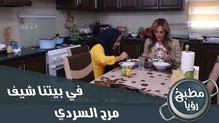 الحلقة الخامسة - مرح السردي