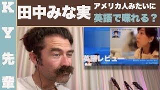 田中みな実は本当にアメリカ人みたいに英語で喋れる? 「英語レビュー」