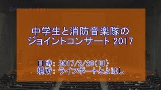中学生と消防音楽隊のジョイントコンサート 2017