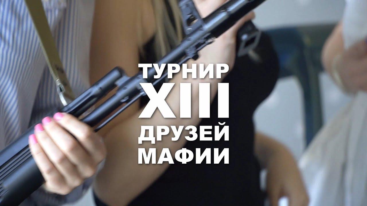 """Репортаж с турнира """"XIII друзей Мафии"""""""