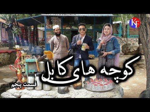 کوچه های کابل - قسمت پنجم / Kocha Hai Kabul - Episode 05