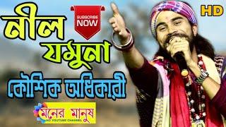Nil Jamuna || নীল যমুনা || Kaushik Adhikari || কৌশিক অধিকারী || Folk Song