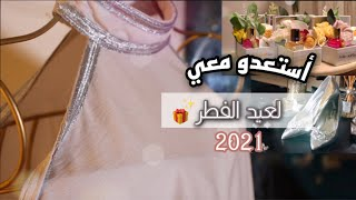 استعدوا معي لعيد الفطر  | GRWM Eid al fitr 🎉🎈2021✨