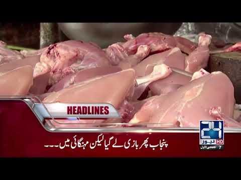 News Headlines | 9:00 AM | 25 January 2018 | 24 News HD