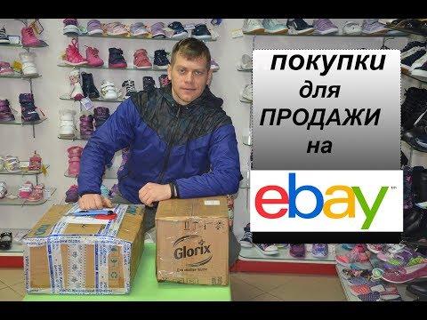 Покупки для продажи на Ebay. Как заработать в интернете все просто Ебай