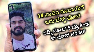 OPPO Real Me 2 Pro UNBOXING | ರೆಡ್ಮಿ ನೋಟ್ 5 ಪ್ರೊ ಕಿಂತ ಈ ಫೋನ್ ಸೂಪರ್ | Kannada videos