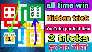 How to win every time in Ludo King game?/ Ludo King unlimited trick for winning
