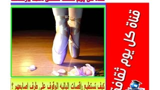 هل تعلم كيف تستطيع راقصات الباليه الوقوف على طرف اصابعهم ؟ ثقف نفسك