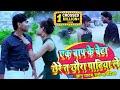 Gyanu Yadav New Superhit Maithili Song!! एक बाप के बेटा छेरे त छौरा पाटिया ले