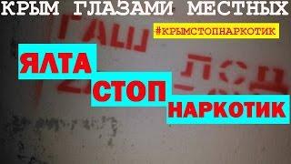 В Ялту завезли наркотики | Атака на Крым 2017 | Вызов | Закладки(По всему городу начали появляться таблички с рекламой сайта по продаже ужасных наркотиков, таких как соли,..., 2016-12-27T15:51:21.000Z)
